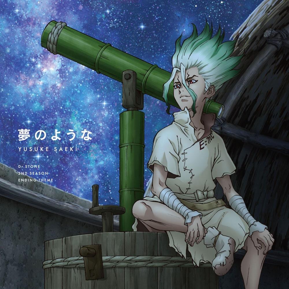TVアニメ「Dr.STONE」 第2クールエンディングテーマ「夢のような」【CD】