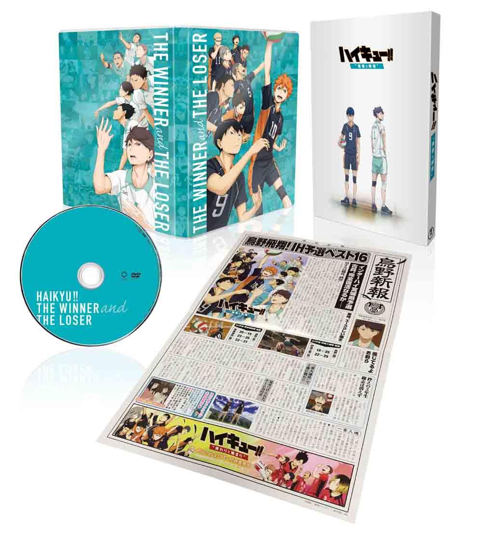 劇場版総集編 後編『ハイキュー!! 勝者と敗者』 DVD 初回生産限定版