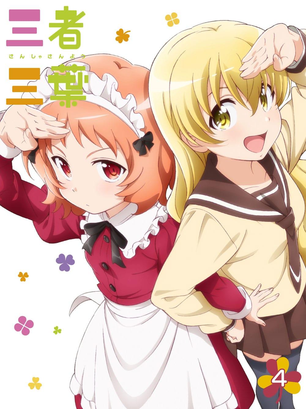 三者三葉 Vol.4 DVD 初回生産限定版