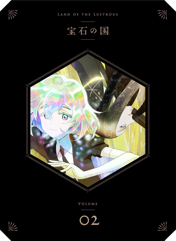 宝石の国 Vol.2 DVD 初回生産限定版