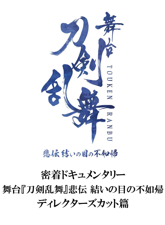密着ドキュメンタリー 舞台『刀剣乱舞』悲伝 結いの目の不如帰 ディレクターズカット篇 DVD
