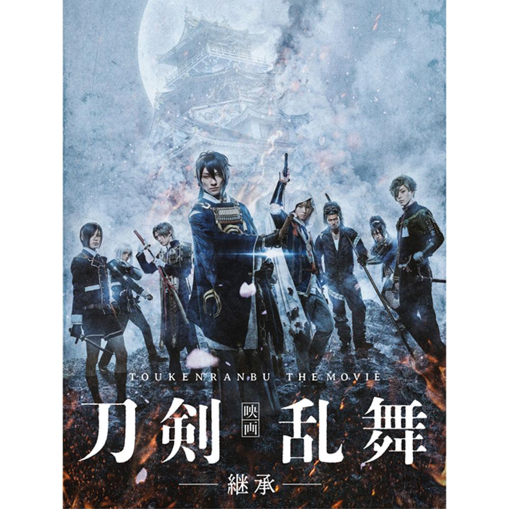 【TOHO animation STORE 限定版】映画刀剣乱舞-継承- DVD 豪華版 +グラスジュエリーセット