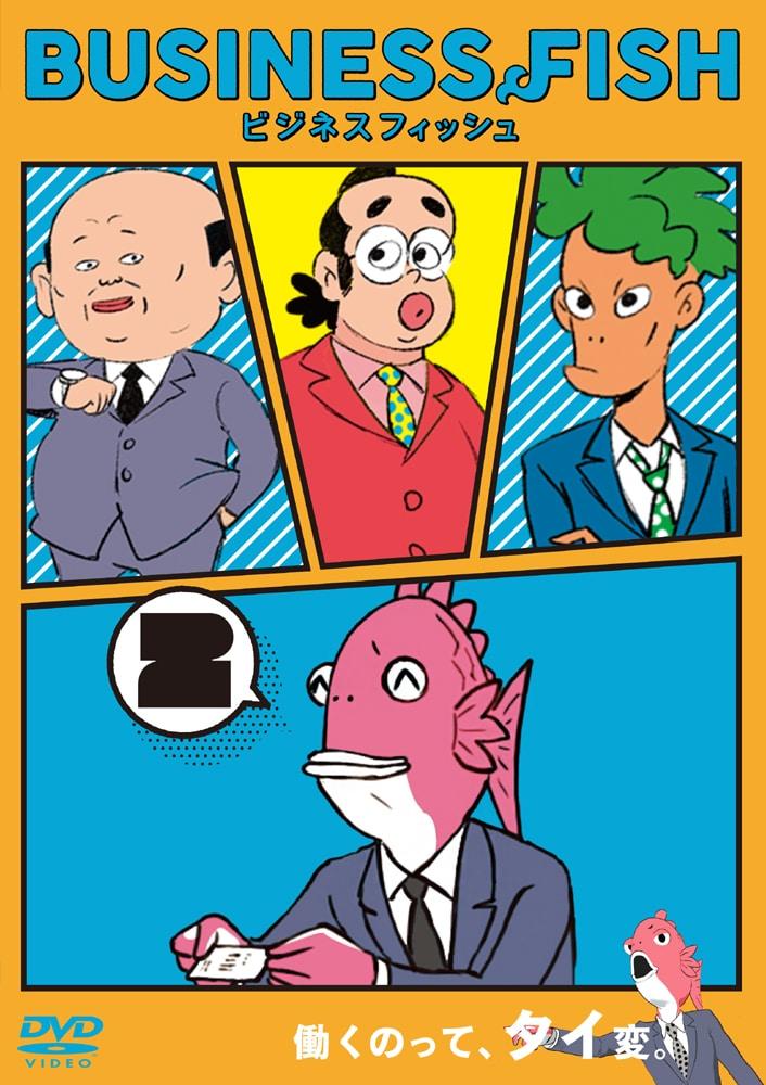 BUSINESS FISH ビジネスフィッシュ DVD Vol.2