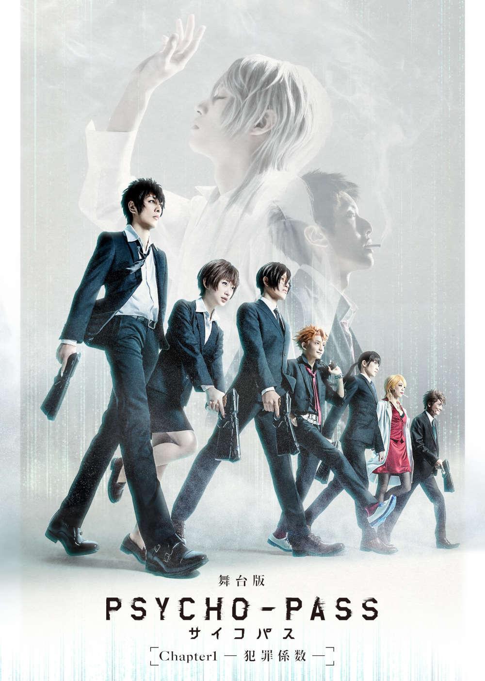 舞台版『PSYCHO-PASS サイコパス Chapter1 —犯罪係数—』 DVD