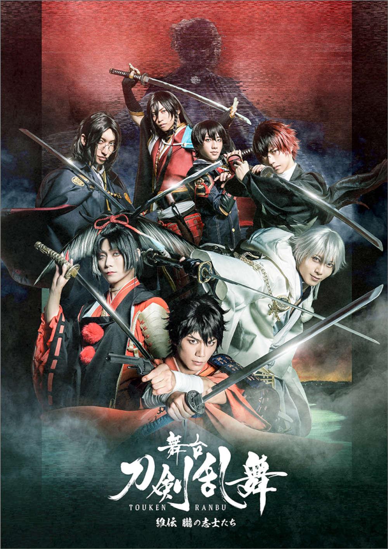 舞台『刀剣乱舞』維伝 朧の志士たち DVD 初回生産限定版