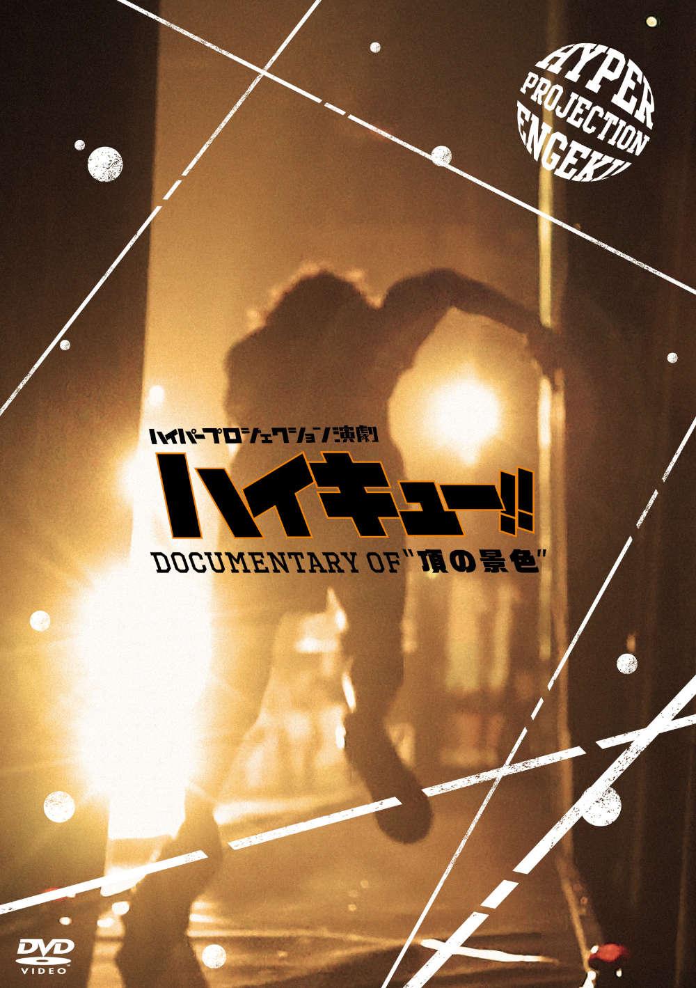 """ハイパープロジェクション演劇「ハイキュー!!」Documentary of """"頂の景色"""" DVD"""