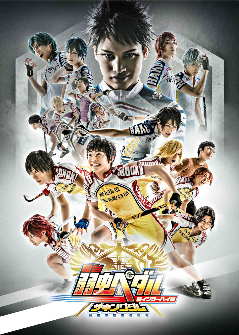 舞台『弱虫ペダル』新インターハイ篇 〜箱根学園王者復格(ザ・キングダム)〜 DVD
