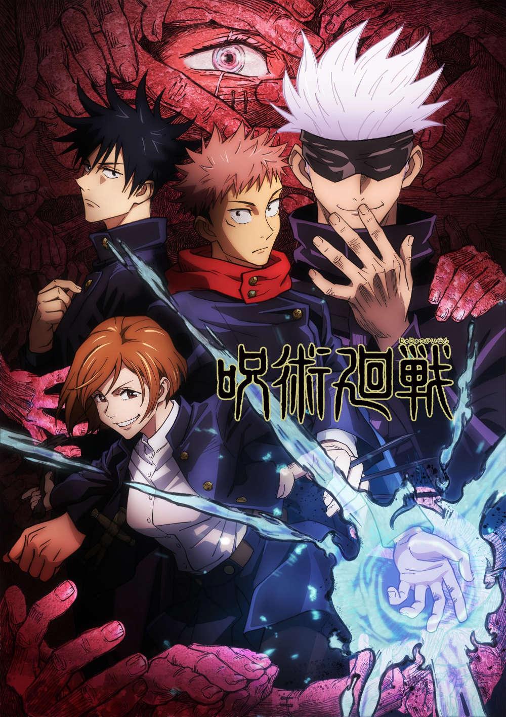 呪術廻戦 Vol.6 初回生産限定版 DVD