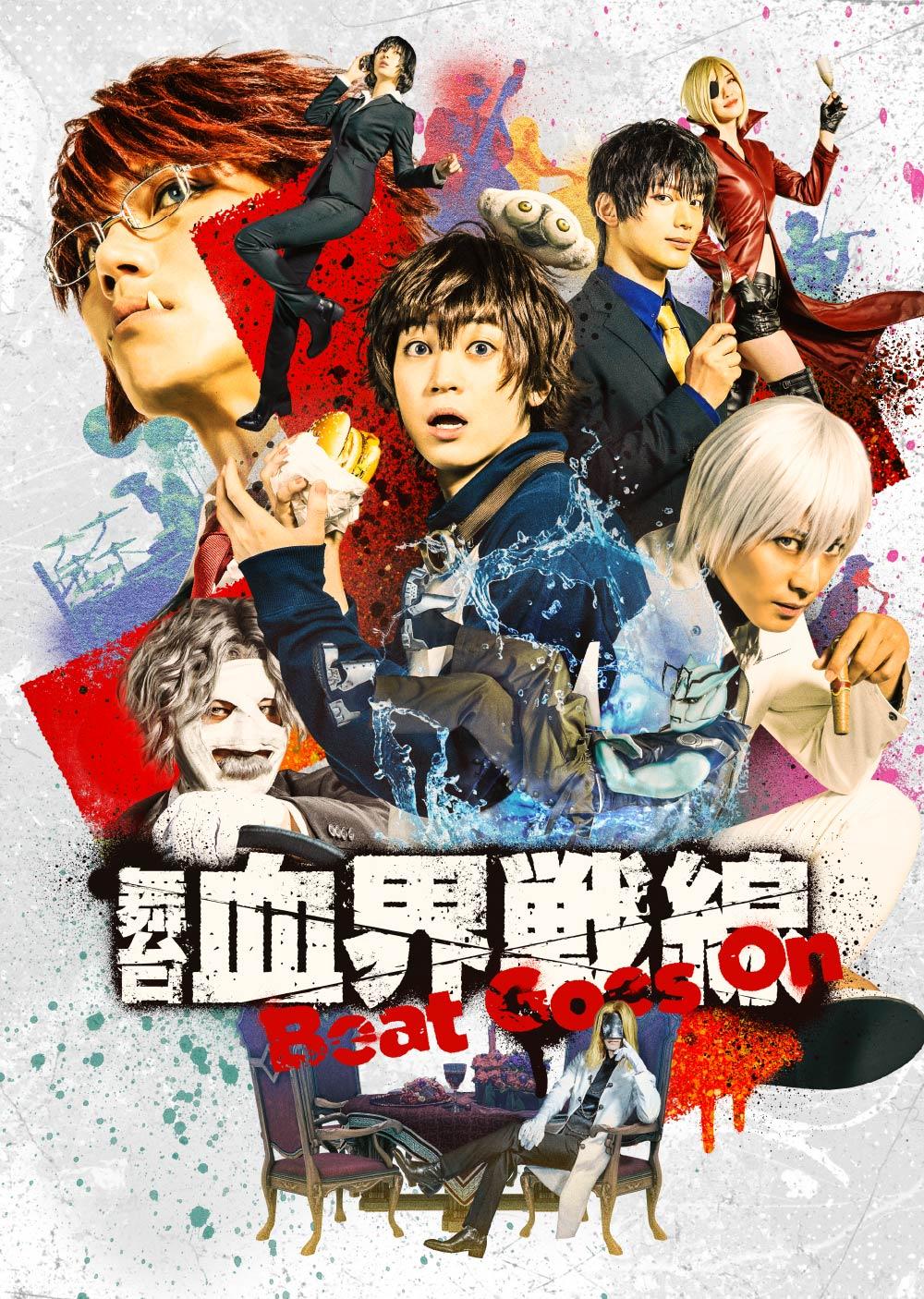 【期間限定予約特典付】舞台『血界戦線』 Beat Goes On DVD