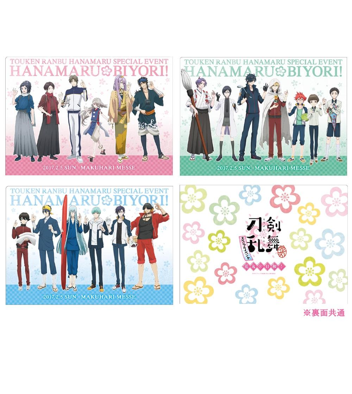 刀剣乱舞-花丸- 「花丸◎日和!」クリアファイル3枚セット