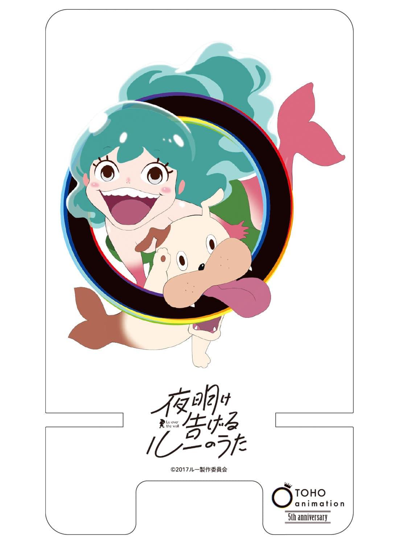 TOHO animation 5周年記念 アクリルスマートフォンスタンド:夜明け告げるルーのうた