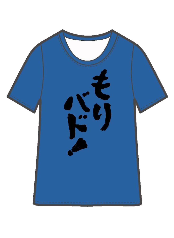 はねバド! 「もりバド!」Tシャツ