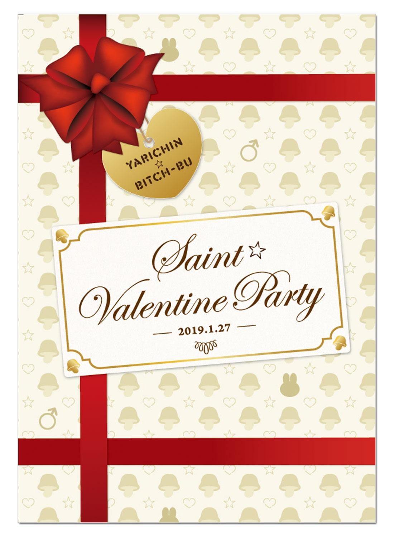 ヤリチン☆ビッチ部 「ちょっと早めの…聖★バレンタインパーティー」 イベントパンフレット