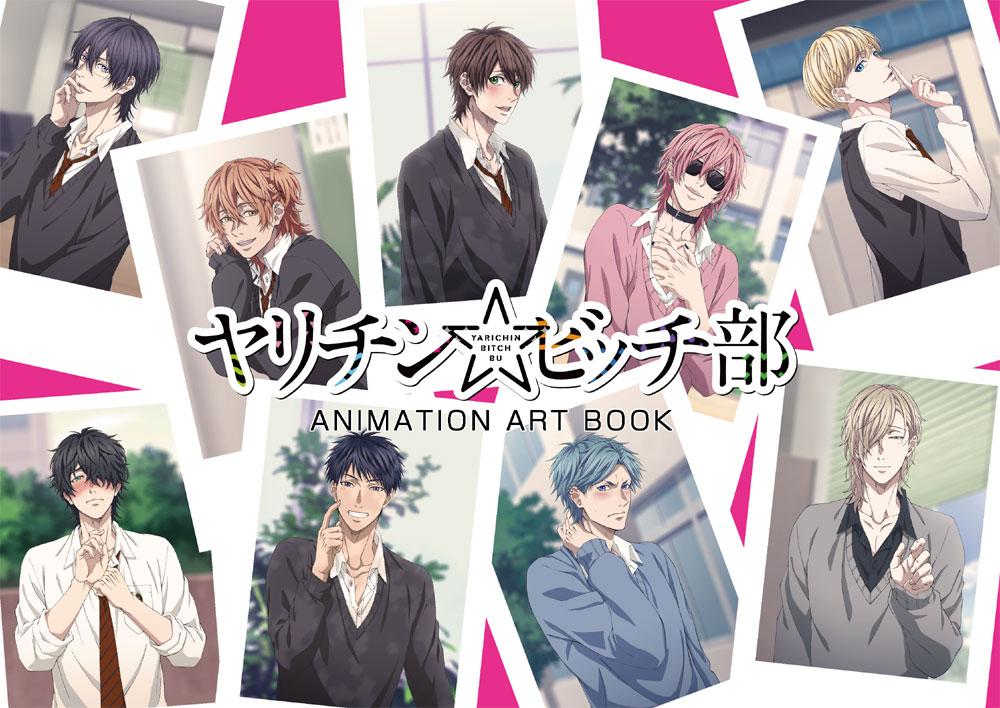 ヤリチン☆ビッチ部 ANIMATION ART BOOK(原画集)