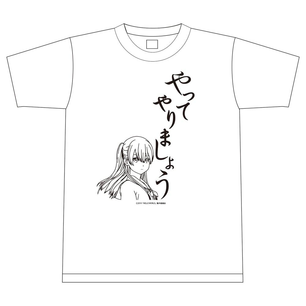 映画「HELLO WORLD」 やってやりましょうTシャツ (XLサイズ)
