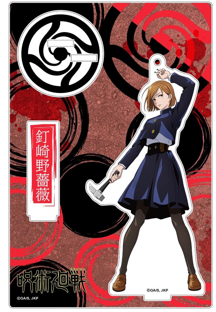 TVアニメ「呪術廻戦」 アクリルスタンドキーホルダー Ver.2 釘崎野薔薇