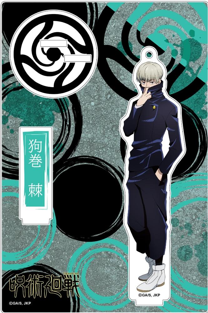 TVアニメ「呪術廻戦」 アクリルスタンドキーホルダー Ver.2 狗巻 棘