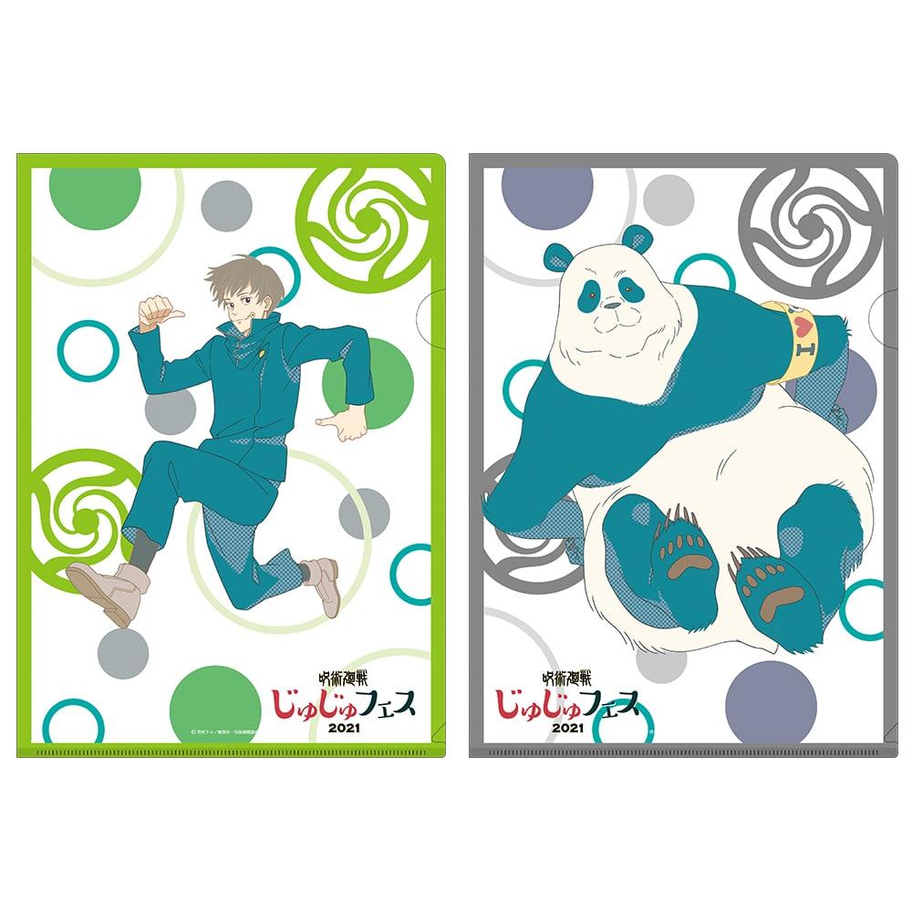 呪術廻戦 じゅじゅフェス 2021 クリアファイル Dセット(狗巻 棘、パンダ)