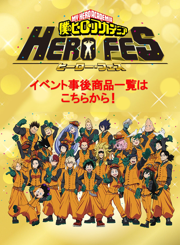 ウルトライベント「僕のヒーローアカデミア」HERO FES.<ヒーロー・フェス> 事後通販商品一覧はこちら