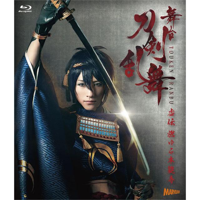 舞台『刀剣乱舞』虚伝 燃ゆる本能寺 Blu-ray