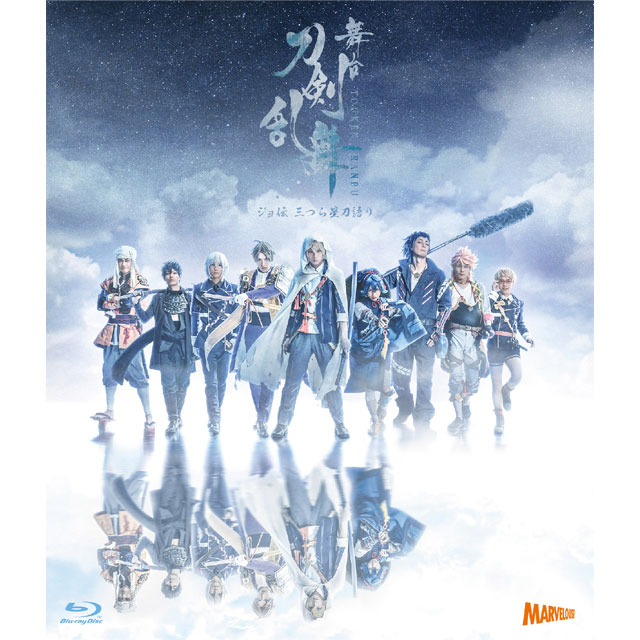 舞台『刀剣乱舞』ジョ伝 三つら星刀語り Blu-ray