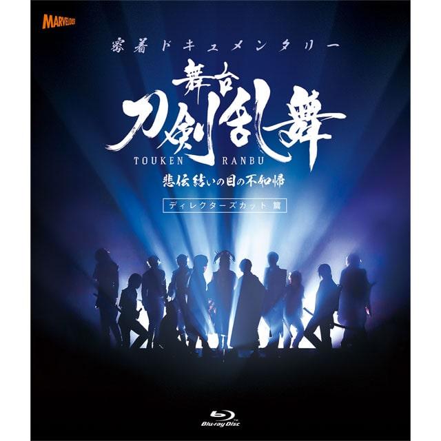 密着ドキュメンタリー 舞台『刀剣乱舞』悲伝 結いの目の不如帰 ディレクターズカット篇 Blu-ray
