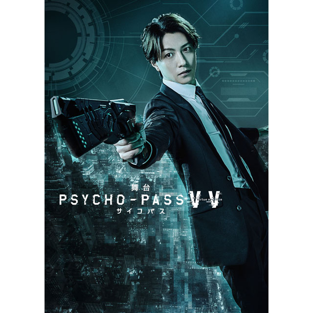 「舞台 PSYCHO-PASS サイコパス Virtue and Vice」 Blu-ray