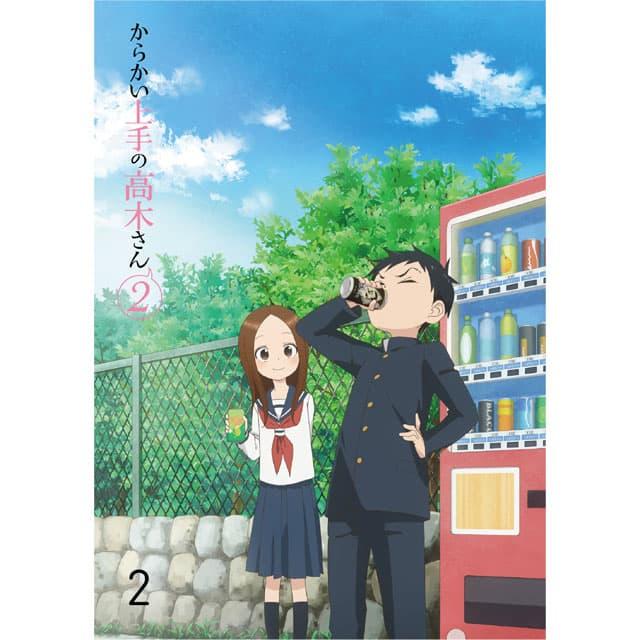 からかい上手の高木さん2 Vol.2 Blu-ray 初回生産限定版