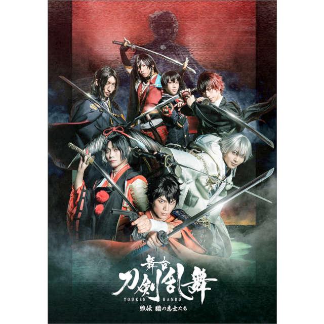 舞台『刀剣乱舞』維伝 朧の志士たち Blu-ray 初回生産限定版