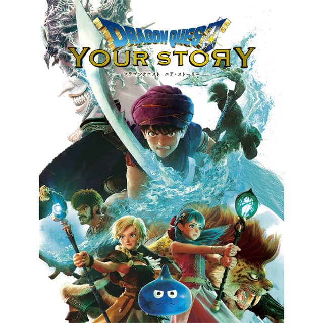 ドラゴンクエスト ユア・ストーリー Blu-ray 通常版