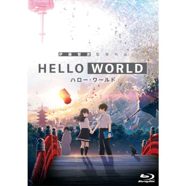 HELLO WORLD Blu-ray スペシャル・エディション(Blu-ray2枚組)