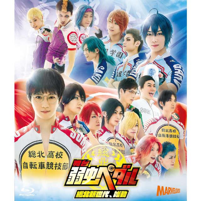 舞台『弱虫ペダル』〜総北新世代、始動〜 Blu-ray