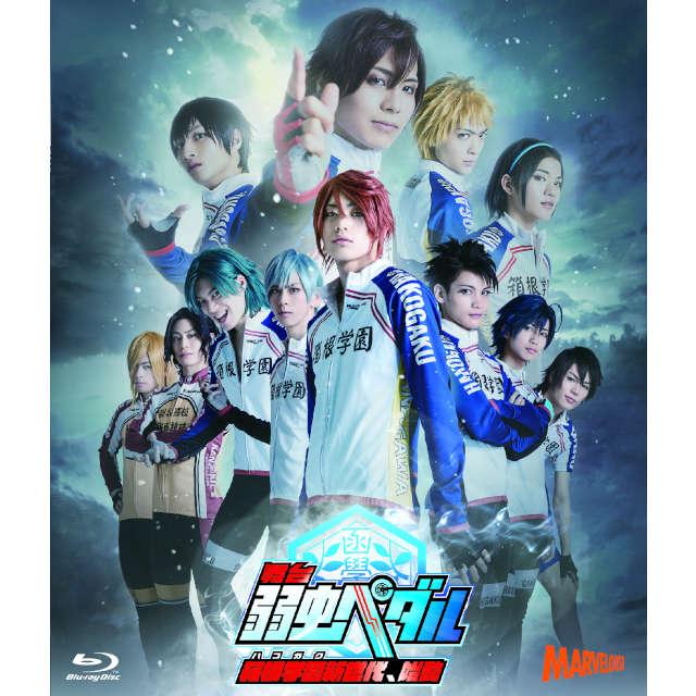 舞台『弱虫ペダル』〜箱根学園新世代、始動〜 Blu-ray