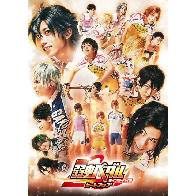 舞台『弱虫ペダル』新インターハイ篇 〜ヒートアップ〜 Blu-ray
