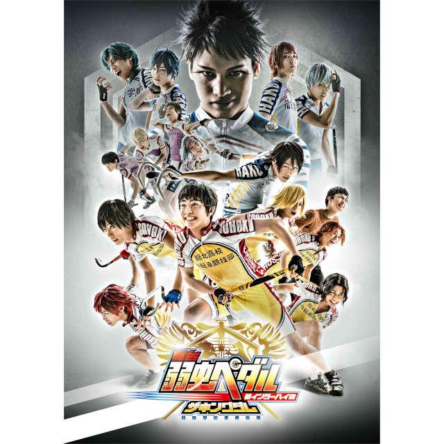 舞台『弱虫ペダル』新インターハイ篇 〜箱根学園王者復格(ザ・キングダム)〜 Blu-ray