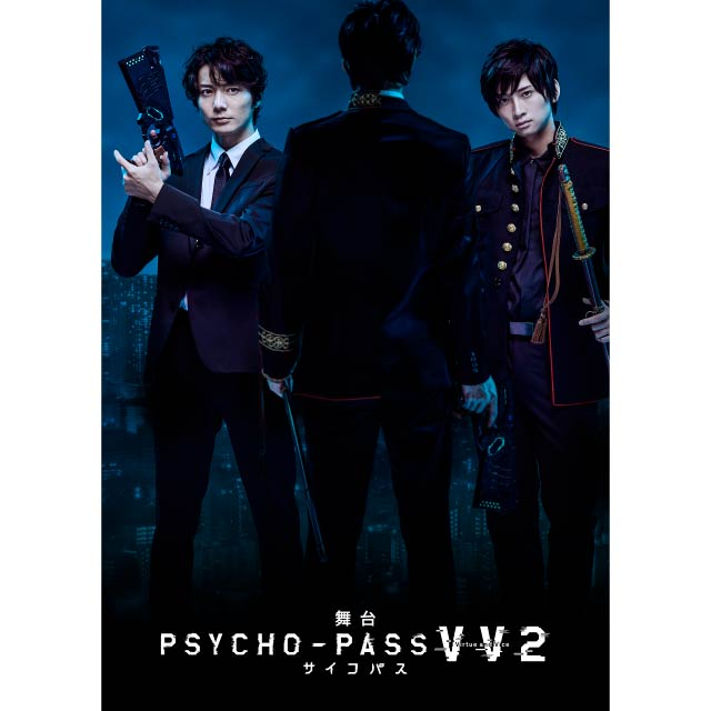 【期間限定予約特典付】「舞台 PSYCHO-PASS サイコパス Virtue and Vice 2」 Blu-ray