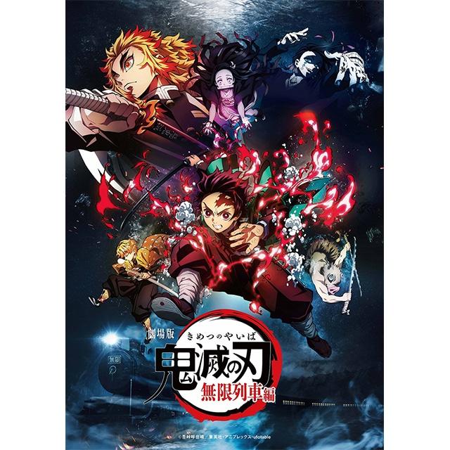 劇場版「鬼滅の刃」無限列車編 Blu-ray【通常版】