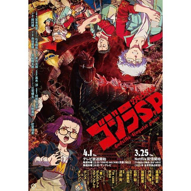 ゴジラ S.P <シンギュラポイント> Vol.3 Blu-ray 初回生産限定版