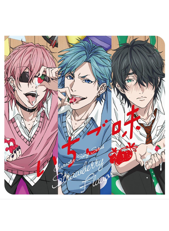 『ヤリチン☆ビッチ部』 キャラクターソングシリーズ 「いちご味」【CD】