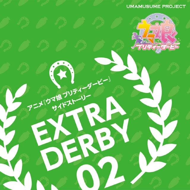 ウマ娘 プリティーダービー アニメ『ウマ娘 プリティーダービー』サイドストーリー EXTRA DERBY 02【CD】