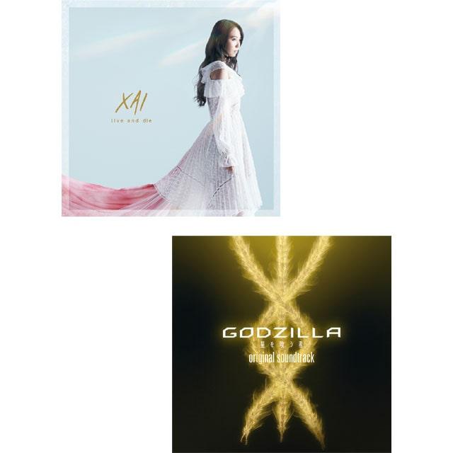 アニメーション映画『GODZILLA 星を喰う者』 主題歌「live and die」(アーティスト盤)+ オリジナルサウンドトラック セット【CD】