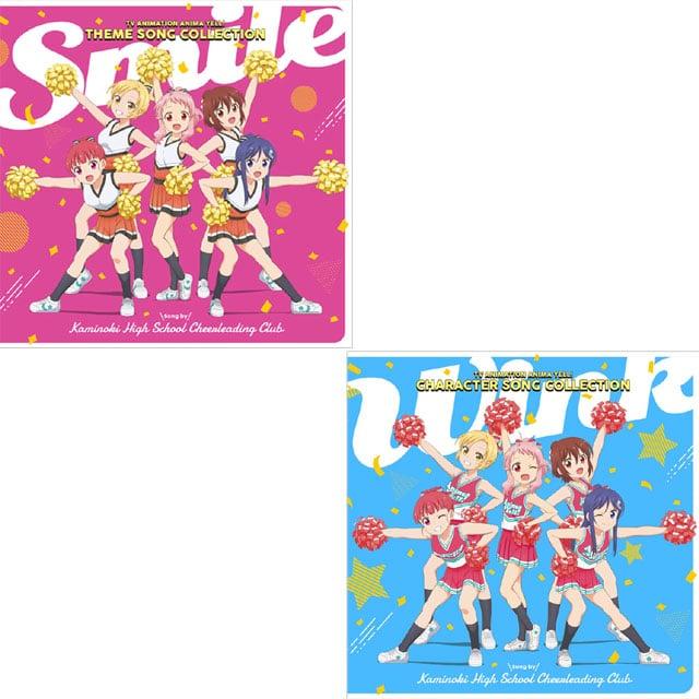 【数量限定イベント参加券付】TVアニメ「アニマエール!」テーマソングコレクション -Smile- +キャラクターソングコレクション -Wink- セット【CD】