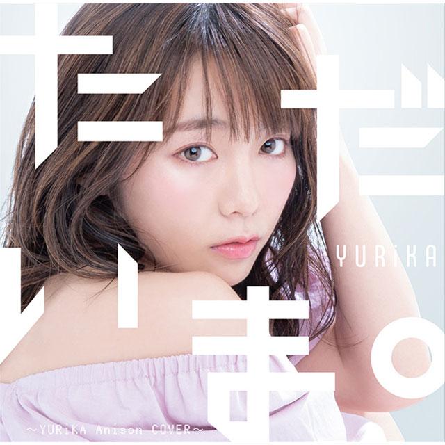 ただいま。〜YURiKA Anison COVER〜 【CD】