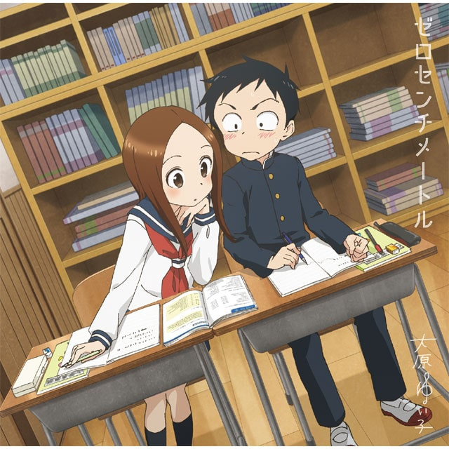 TVアニメ『からかい上手の高木さん2』オープニングテーマ「ゼロセンチメートル」(アニメ盤)【CD】