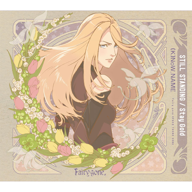 TVアニメ『Fairy gone フェアリーゴーン』第2クールOP & EDテーマ 「STILL STANDING/Stay Gold」【CD】
