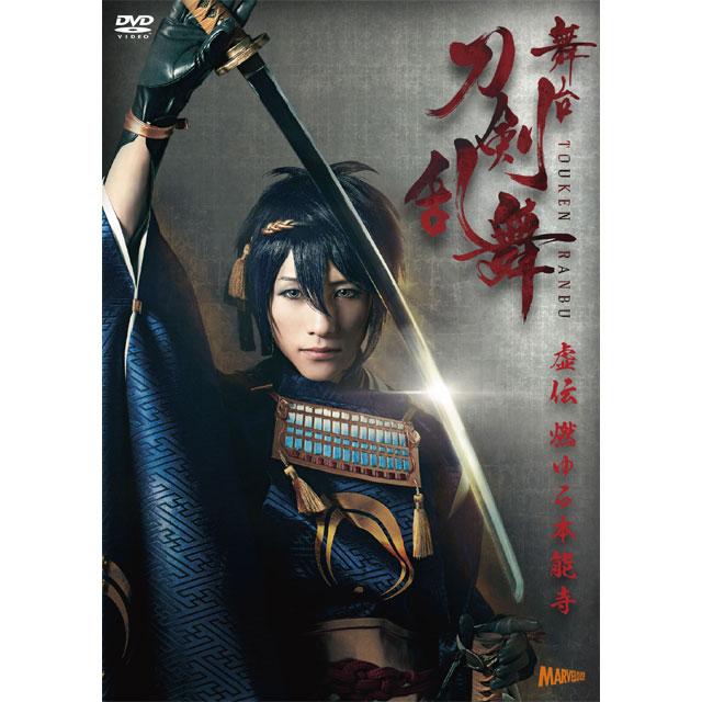 舞台『刀剣乱舞』虚伝 燃ゆる本能寺 DVD