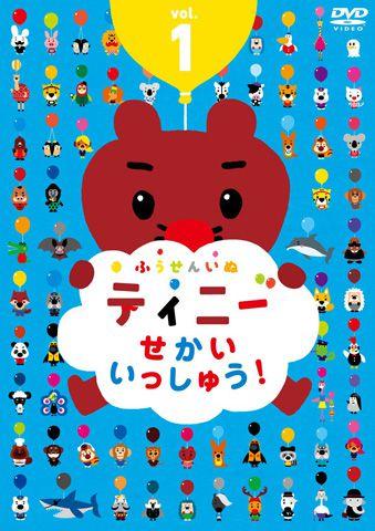ふうせんいぬティニー せかいいっしゅう! vol.1 DVD