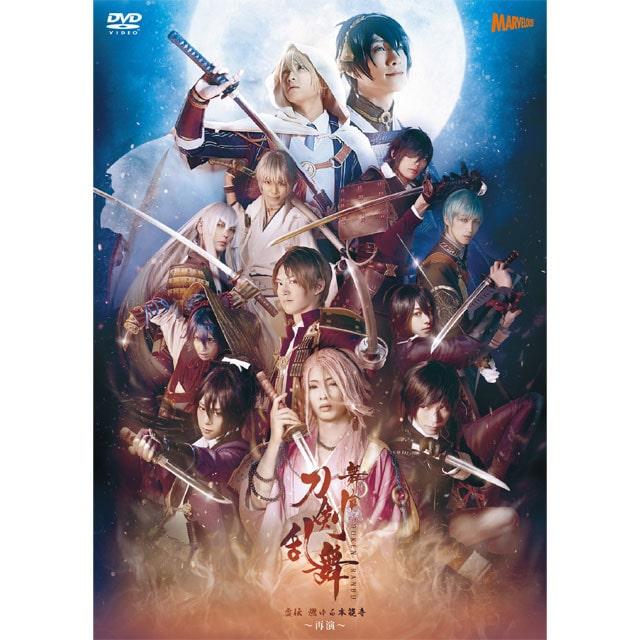 舞台『刀剣乱舞』虚伝 燃ゆる 本能寺 〜再演〜 DVD
