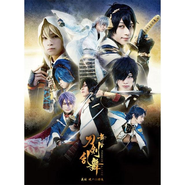 舞台「刀剣乱舞」義伝 暁の独眼竜 DVD 初回生産限定版