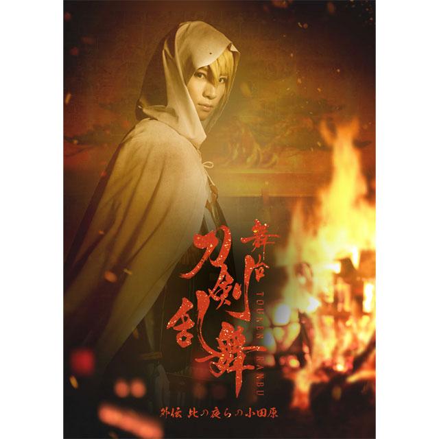 舞台『刀剣乱舞』外伝 此の夜らの小田原 DVD 初回生産限定版